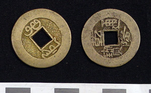 Photo of Coin: Empire of the Great Qing, Republic of China or People