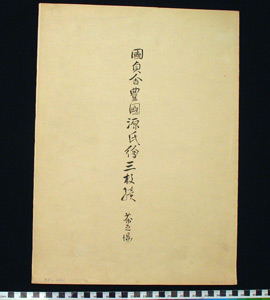 Thumbnail of Folder for Woodblock Prints (1900.43.0019D)