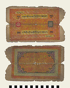 Photo of Bank Note: Tibet